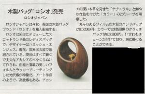 160720繊研新聞