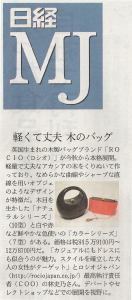 160819日経MJ